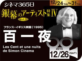 百一夜(1997年 事実に基づく映画)