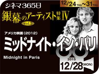 ミッドナイト・イン・パリ(2012年 ファンタジー映画)