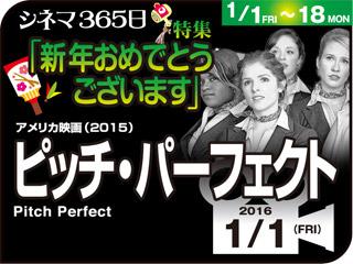ピッチ・パーフェクト(2015年 青春映画)