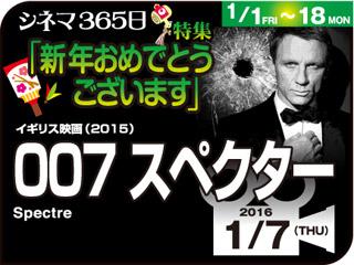 007 スペクター(2015年 アクション映画)