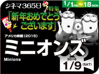 ミニオンズ(2015年 アニメ映画)