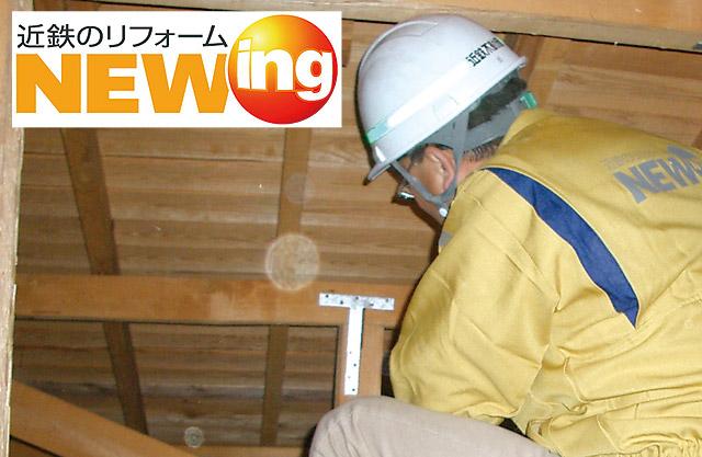 耐震:屋根裏
