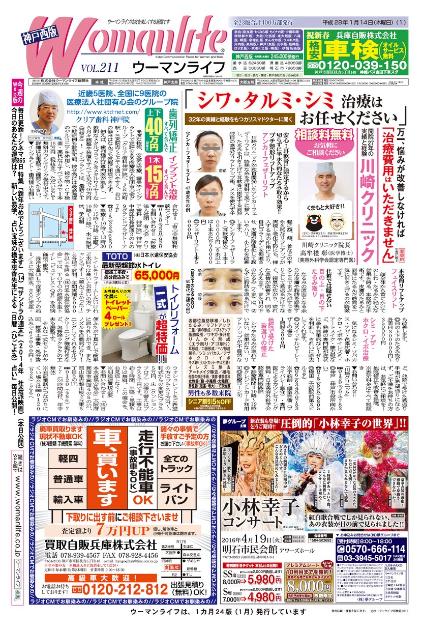 ウーマンライフ神戸西版 2016年01月14日号