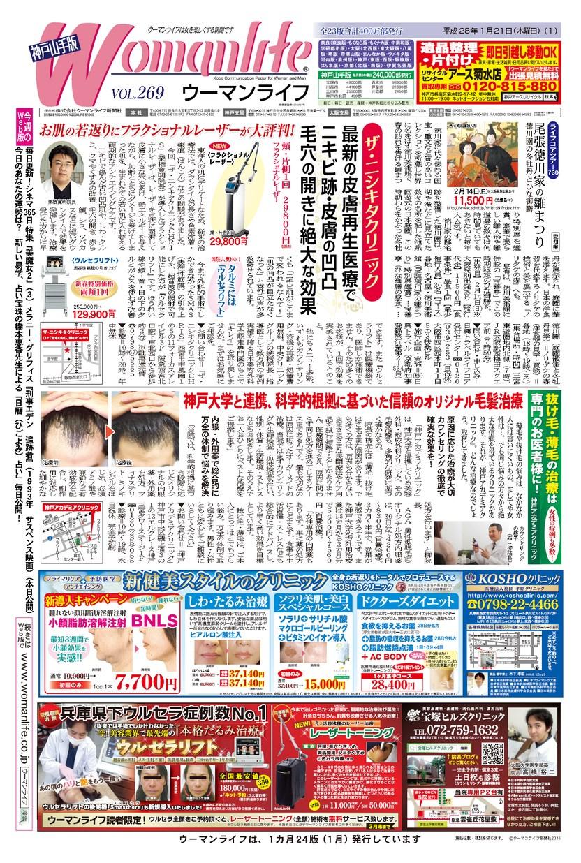 ウーマンライフ神戸山手版 2016年01月21日号