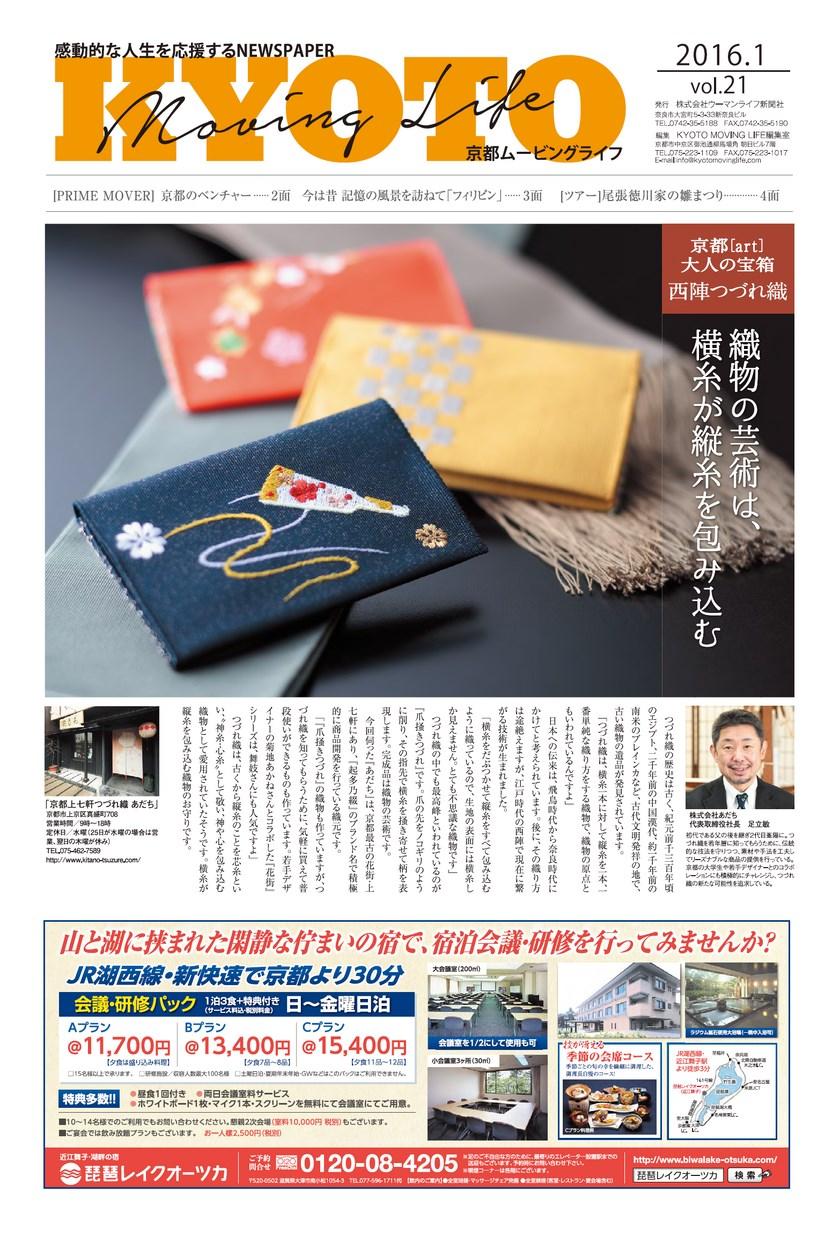 京都ムービングライフ vol.21 2016年01月09日号