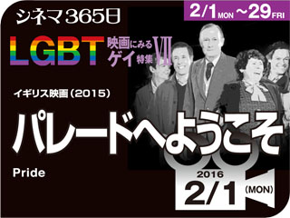 パレードへようこそ(2015年 ゲイ映画)