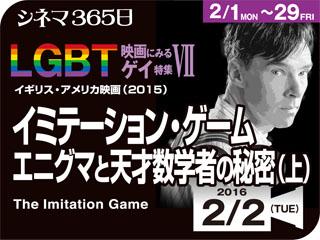 イミテーション・ゲーム(上)(2015年 ゲイ映画)