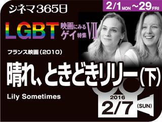 晴れ、ときどきリリー(下)(2010年 ゲイ映画)