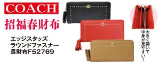COACH 福を招く春財布 F52769