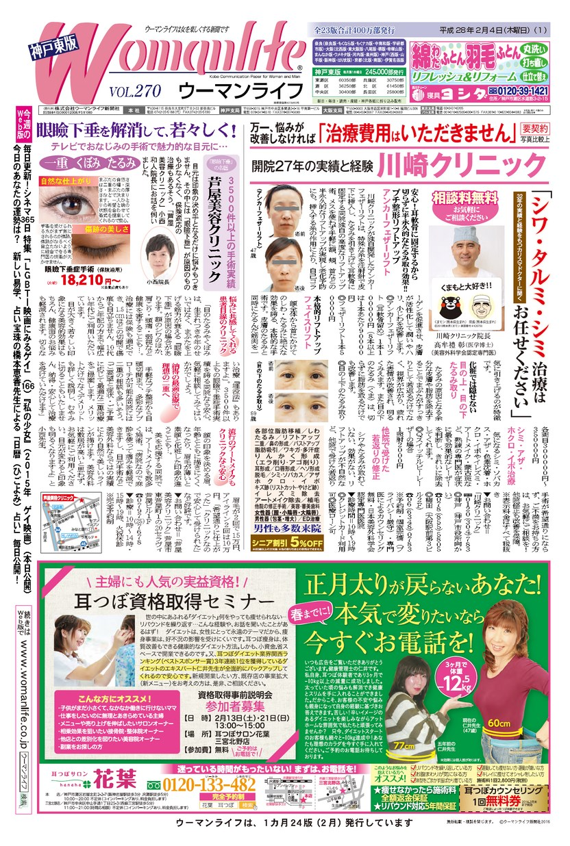 ウーマンライフ神戸東版 2016年02月04日号