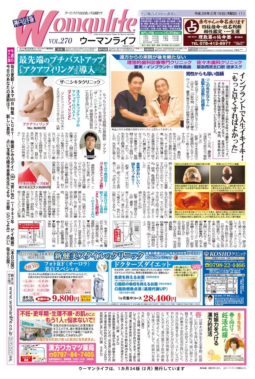 ウーマンライフ神戸山手版 2016年02月18日号