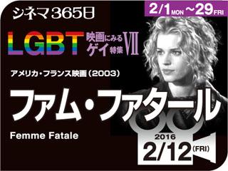 ファム・ファタール(2002年 ゲイ映画)