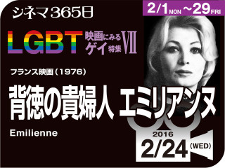 背徳の貴婦人エミリエンヌ(1976年 ゲイ映画)