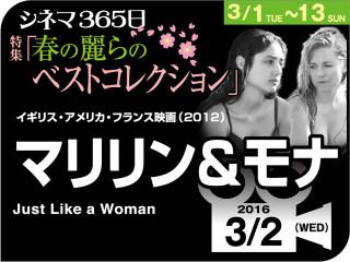 マリリン&モナ(2012年 ヒューマン映画)