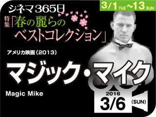 マジック・マイク(2013年 恋愛映画)