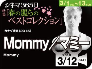 Mammy マミー(2015年 家族映画)
