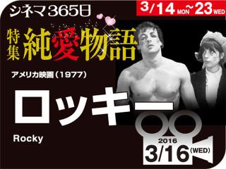 ロッキー(1976年 恋愛映画)