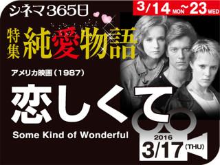恋しくて(1987年 青春映画)