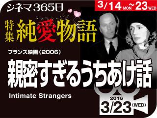親密すぎるうちあけ話(2004年 恋愛映画)