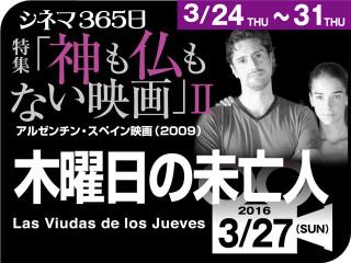 木曜日の未亡人(2009年 ミステリー映画)