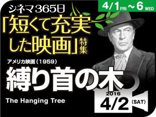 縛り首の木(1959年 西部劇映画)