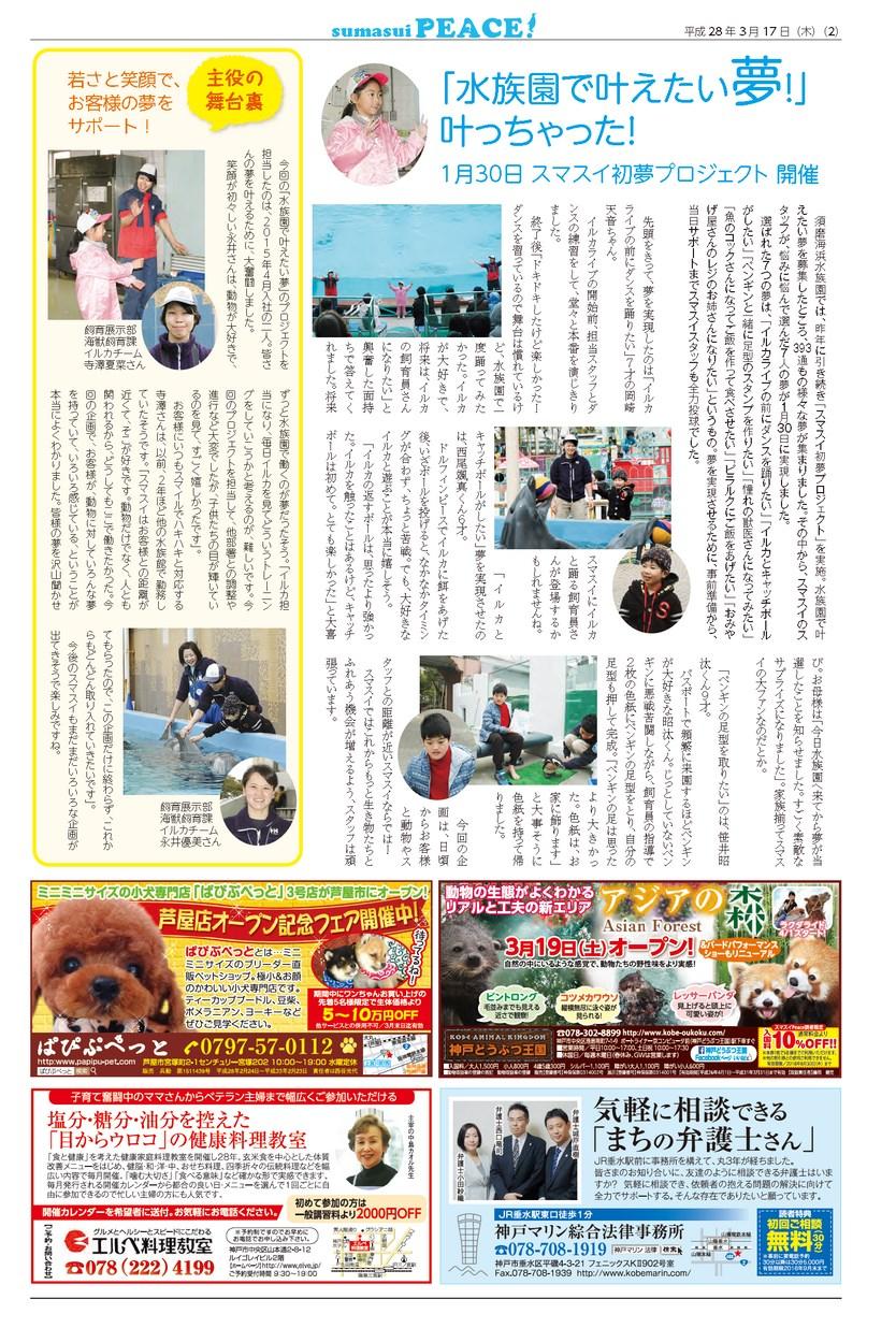 須磨海浜水族園情報紙 Peace vol.8 2016年03月17日号 (スマスイ ピース)