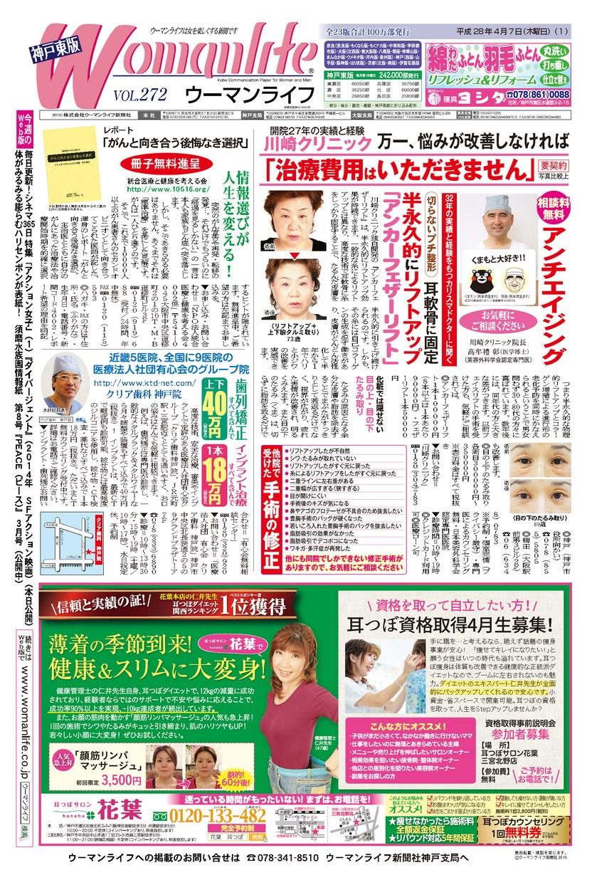 ウーマンライフ神戸東版 2016年03月07日号