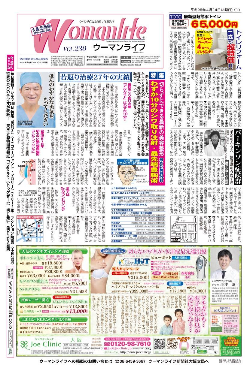 ウーマンライフ大阪北西版 2016年04月14日号
