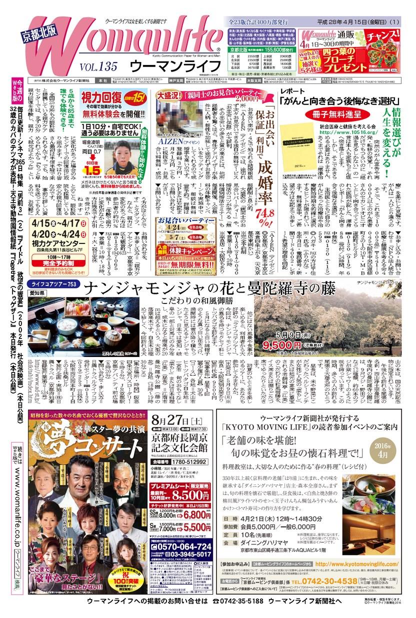 ウーマンライフ京都北版 2016年04月15日号