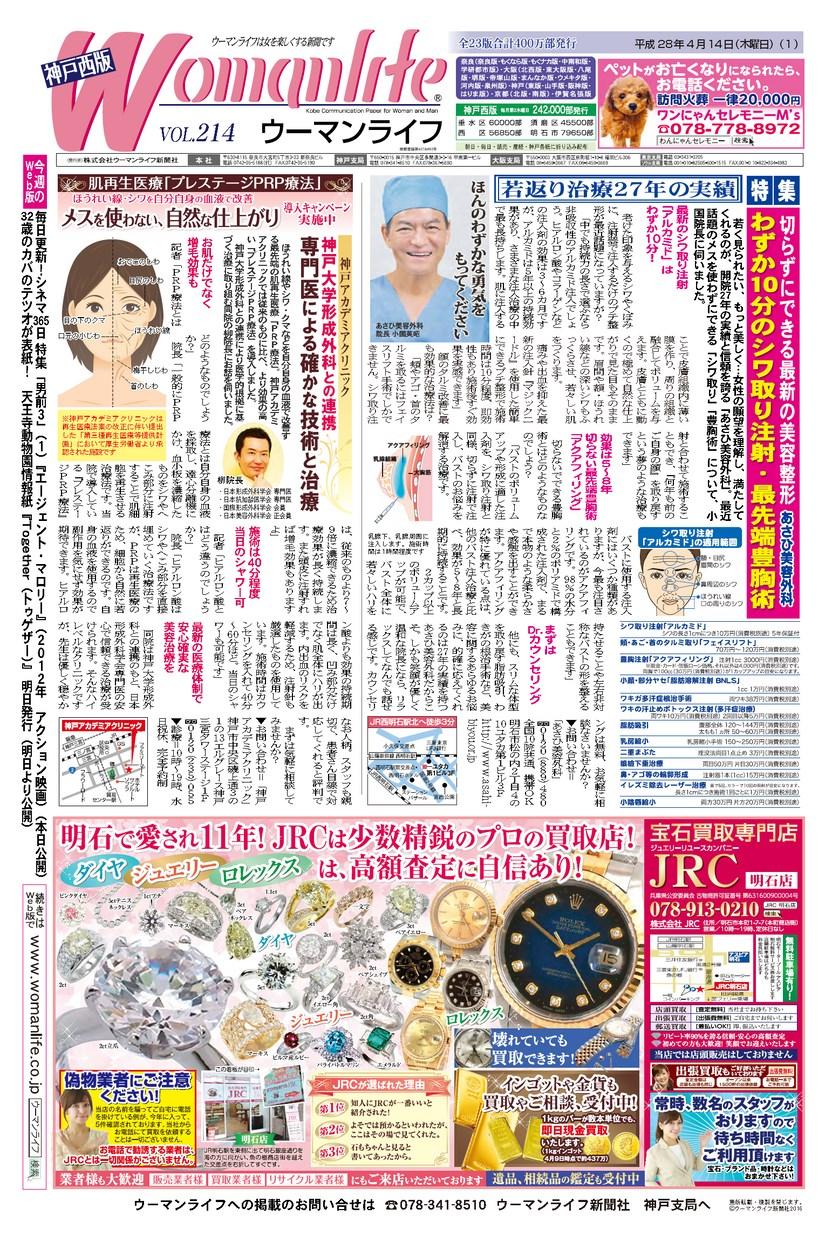 ウーマンライフ神戸西版 2016年04月14日号