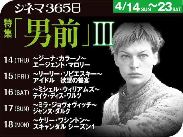 ジャンヌ・ダルク(1999年 事実に基づく映画)