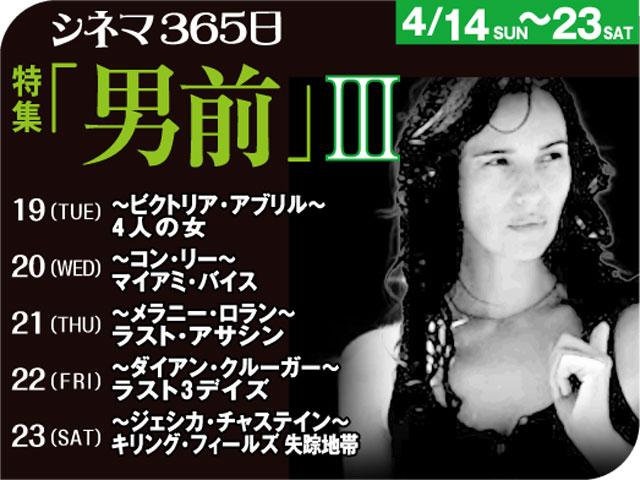 4人の女(2008年 アクション映画)