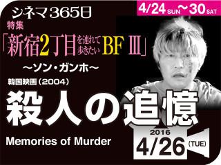 ソン・ガンホ|殺人の追憶(2003年 事実に基づく映画)