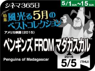ペンギンズ from マダカスカル ザ・ムービー(2015年 アニメ映画)