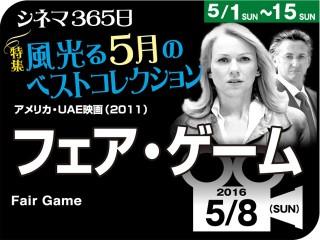 フェア・ゲーム(2011年 事実に基づく映画)