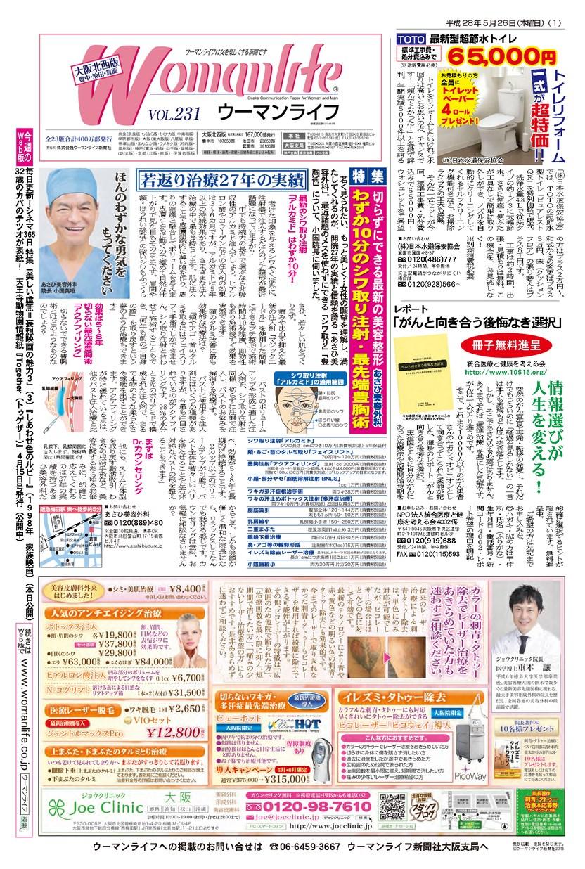 ウーマンライフ大阪北西版 2016年05月26日号