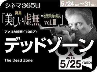 デッドゾーン(1987年 サスペンス映画)