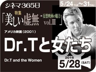 Dr.Tと女たち(2000年 コメディ映画)