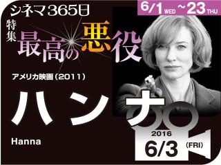 ハンナ (2011年 アクション映画)