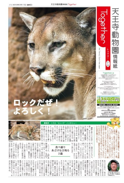 天王寺動物園情報誌 Togerher(トゥゲザー) 2016年06月17日号