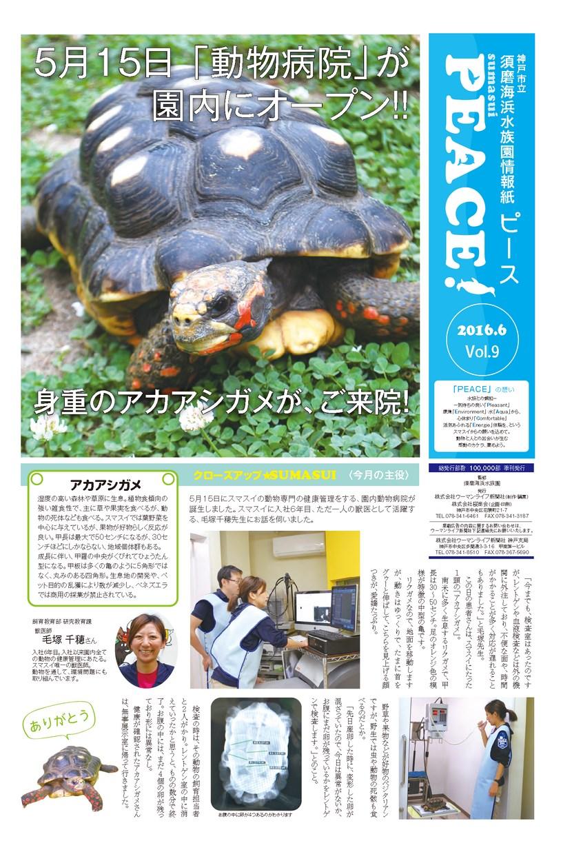 須磨海浜水族園情報紙 Peace vol.9 2016年06月23日号 (スマスイ ピース)