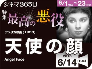 ジーン・シモンズ|天使の顔(1953年 サスペンス映画)