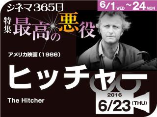 ルトガー・ハウアー|ヒッチャー(1986年 スリラー映画)