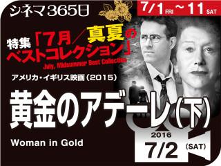 黄金のアデーレ(下)(2015年事実に基づく映画)