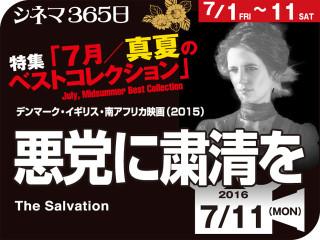 悪党に粛清を(2014年 西部劇)