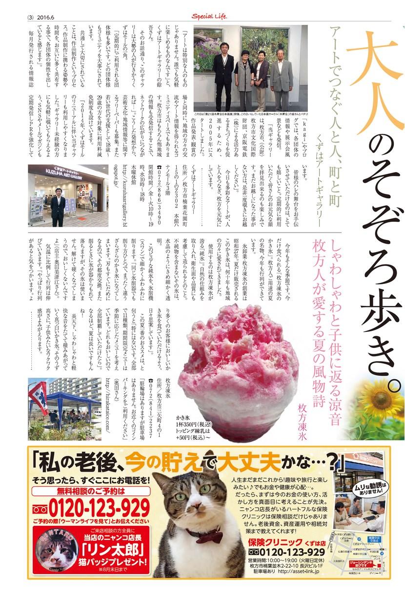 Special Life スペシャルライフ 2016年06月30日号