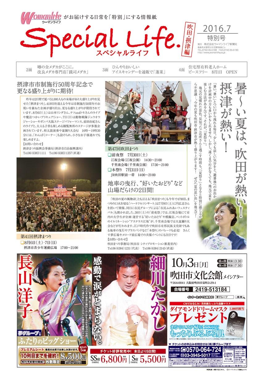 Special Life スペシャルライフ 2016年07月20日号