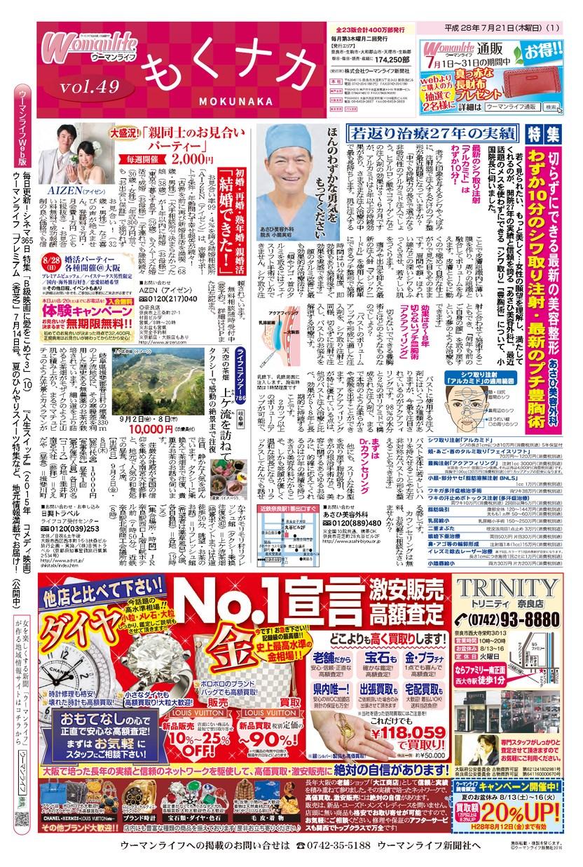 女を楽しくする新聞 ウーマンライフ もくナカ版 2016年07月21日号
