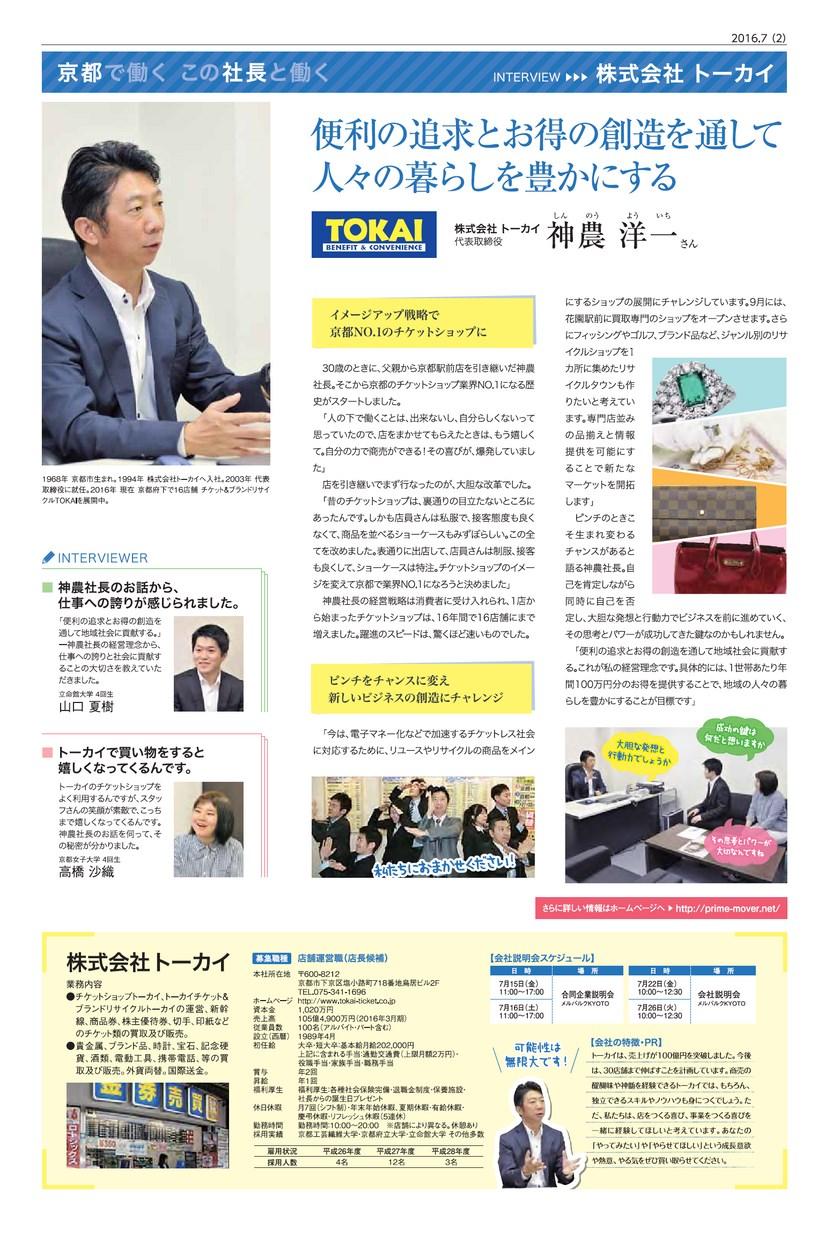 京都ムービングライフ vol.26 2016年07月09日号