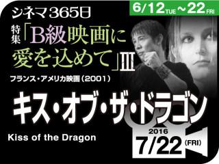 キス・オブ・ザ・ドラゴン(2001年 アクション映画)